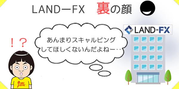 LANDFXはスキャルピングを嫌っている