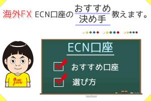 ecn-osusume03
