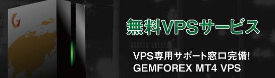GEMFOREXは無料でVPSが使える