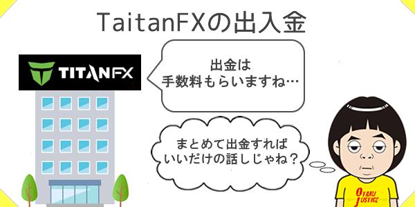 TitanFXは出金手数料がネック