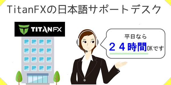 TitanFXの日本語サポートは24時間体制