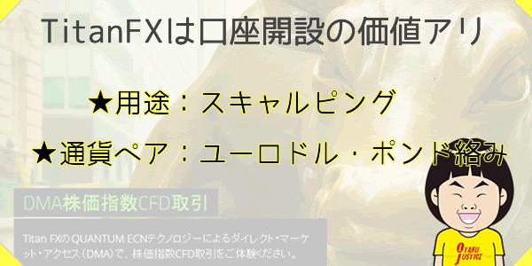 TitanFXは口座開設の価値アリ