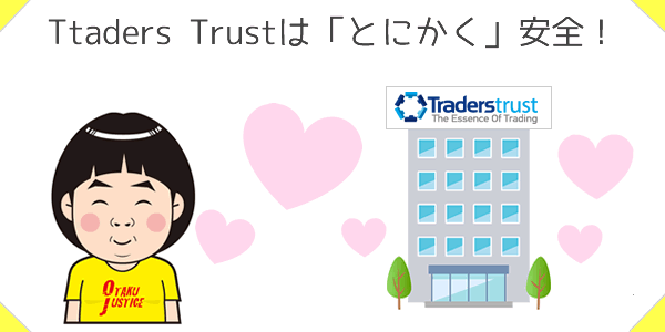 TradersTrustは安全性だけはスゴイ