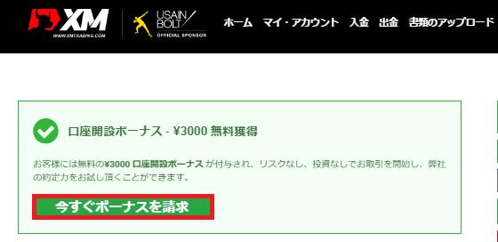 XM3,000円ボーナスの申請方法
