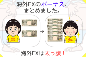bonus-matome01 (1)