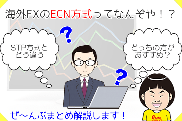 stp-ecn1