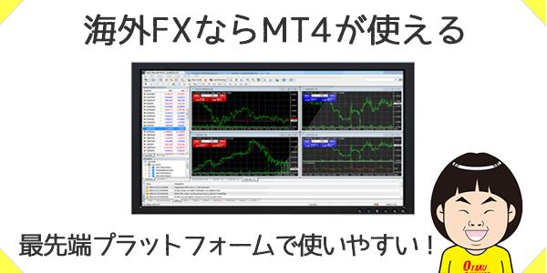 海外FXならほぼすべての業者でMT4対応!