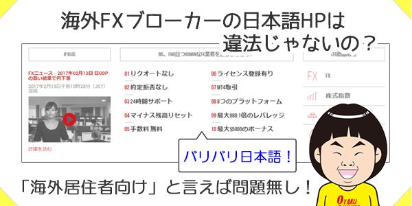 海外FXの日本語HPの違法性について