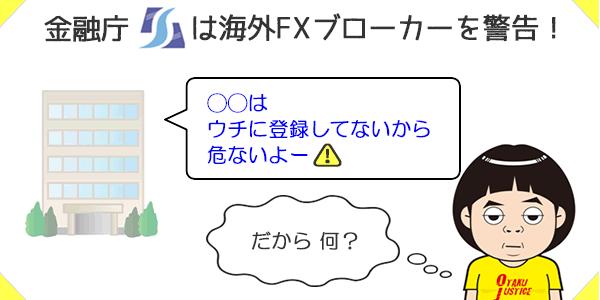 日本の金融庁に無登録≠詐欺