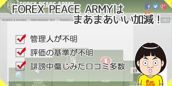 FOREX PEACE ARMYはまあまあいい加減