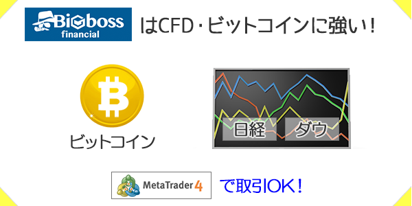 BIGBOSSではMT4でビットコインや株価指数を取引できる