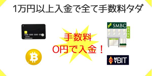 XMでは1万円以上入金で手数料無料