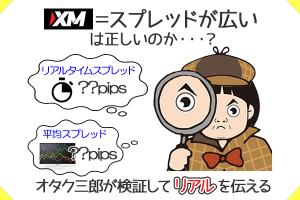 XM(XMTrading)のスプレッドを徹底検証