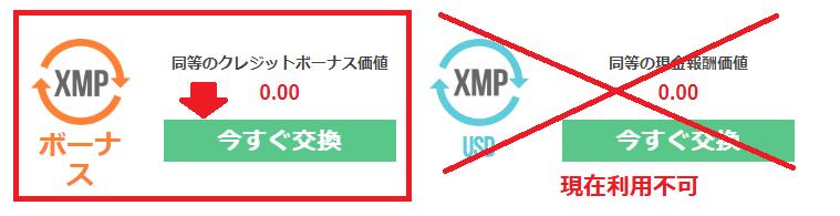 XMPの換金申請画面
