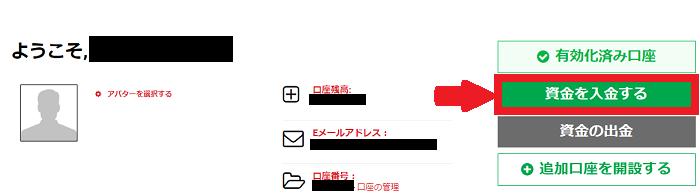 XMのマイページホームで「資金を入金する」を選択