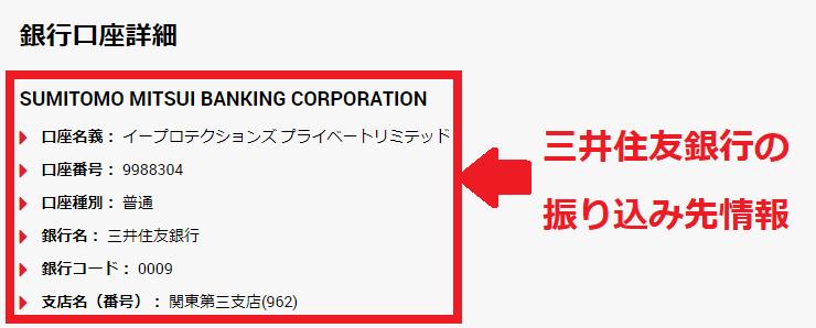 三井住友銀行の振り込み先情報確認画面
