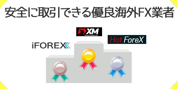 安全に取引できる優良海外FX業者ランキング