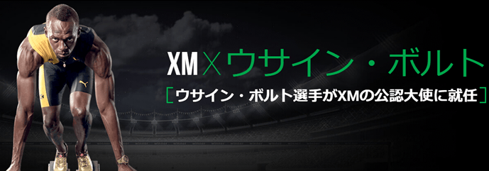 XMはウサイン・ボルト氏とスポンサー契約を結んでいる
