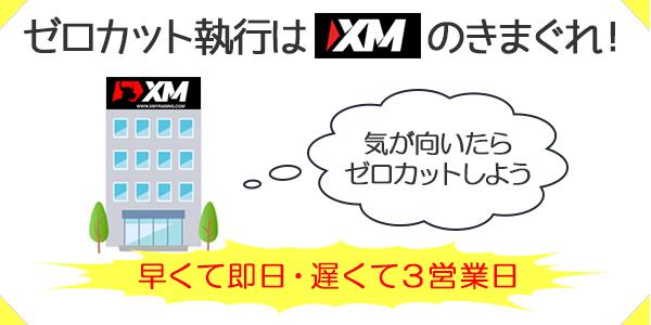 XMのゼロカットのタイミングは早くて即日、遅くて3営業日以内が目安