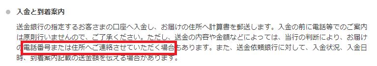 三井住友銀行HPの海外送金受け取りに際する連絡に関する記述