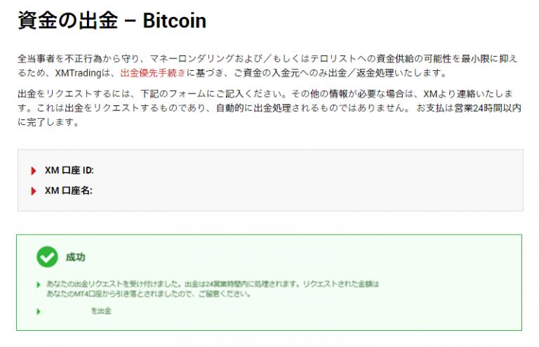 「成功」画面が表示されればビットコイン出金完了