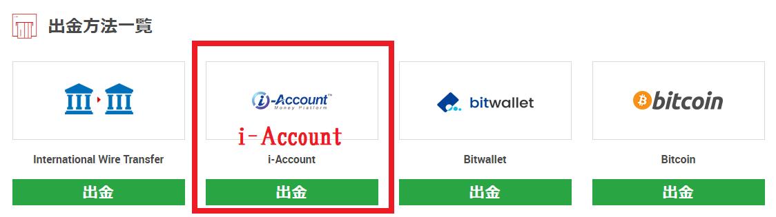 XMの出金方法一覧画面でi-Accountを選択する