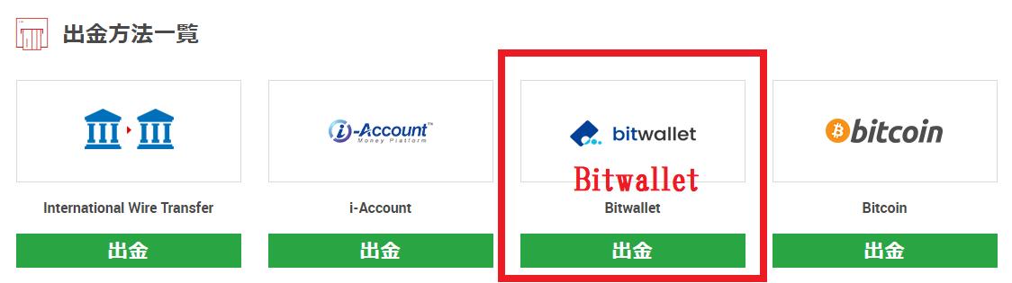 XMの出金方法一覧画面でBitwalletを選択