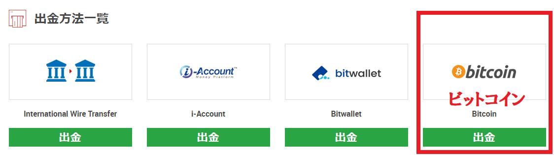 XMの出金方法一覧画面でビットコインを選択する