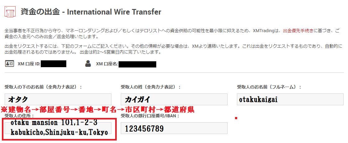 海外銀行送金の申請画面で個人情報を入力