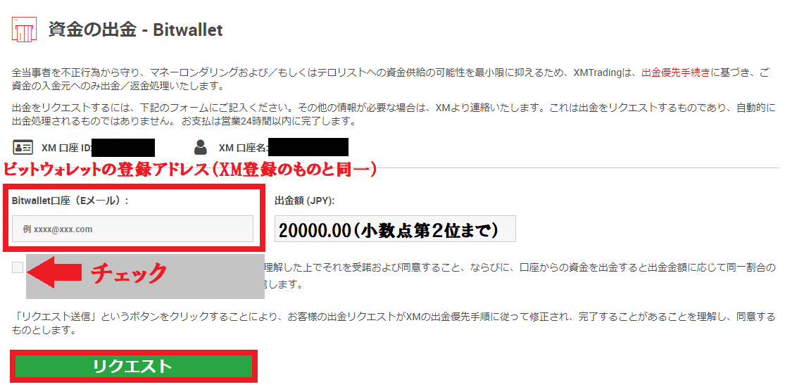 Bitwalletの出金申請画面でメールアドレスと出金額を入力する