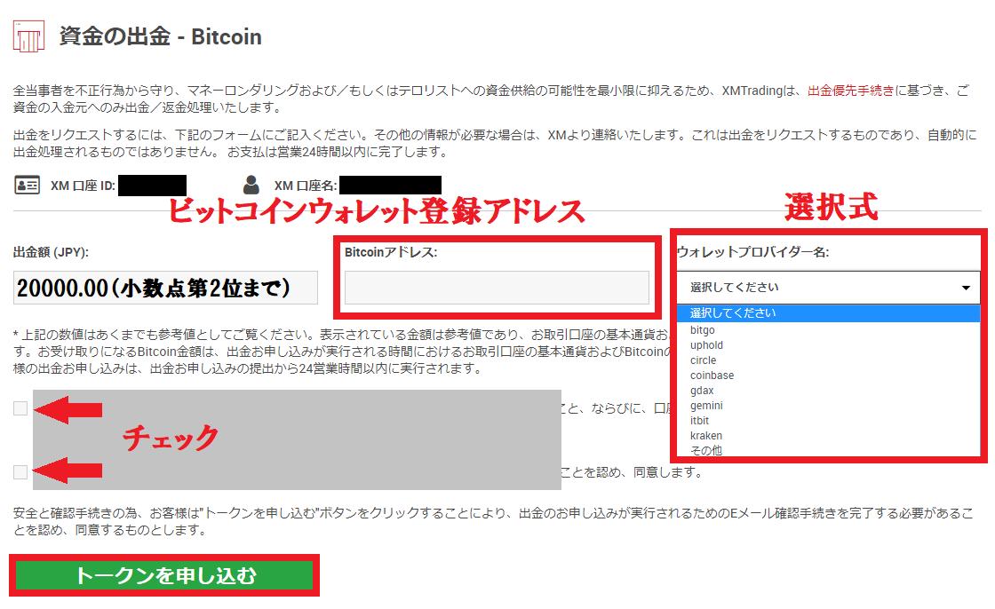 ビットコインの出金申請画面で出金額やメールアドレスを入力する