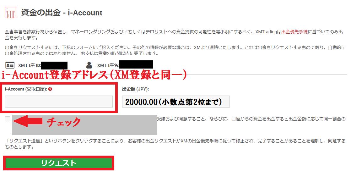 i-Accountの出金申請画面でメールアドレスと出金額を入力する