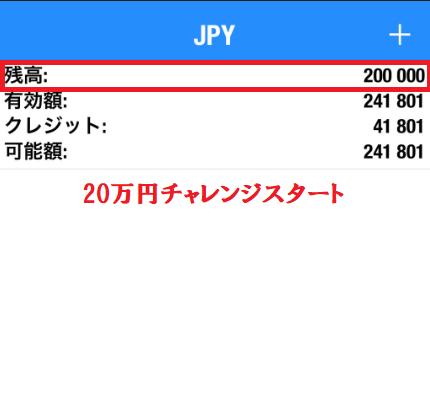 20万円チャレンジ前の口座状況