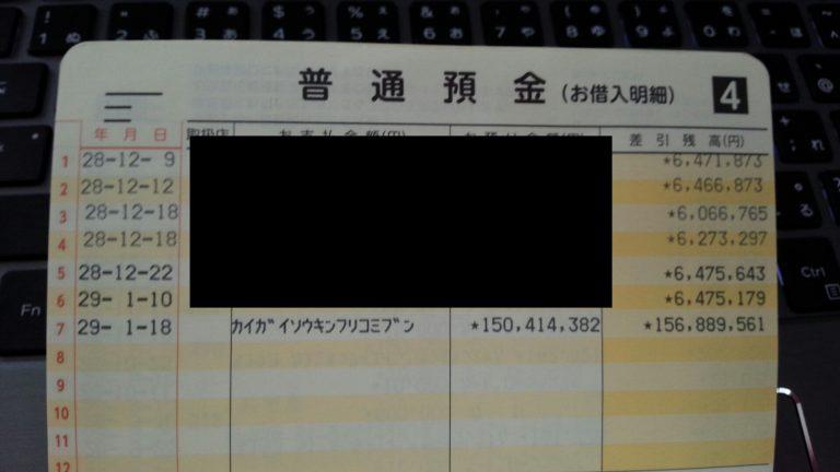 iFOREXで1億5000万円を稼いだトレーダーの通帳