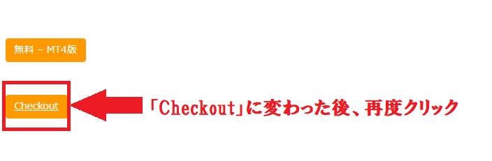 「Checkout」を再クリック
