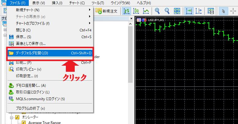 MT4で「ファイル」→「データフォルダを開く」の順にクリック