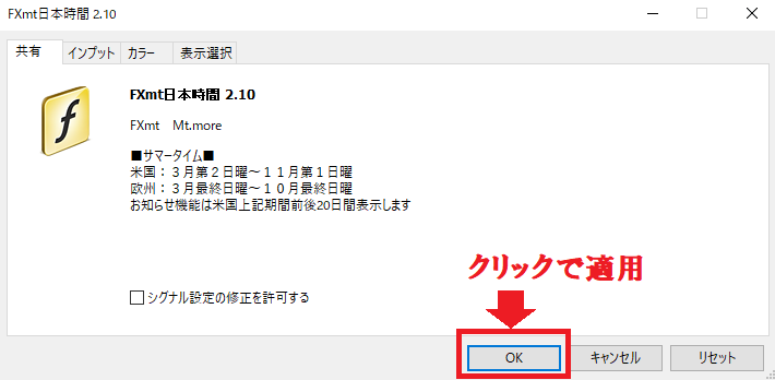 「OK」をクリックすればインジケーター実装