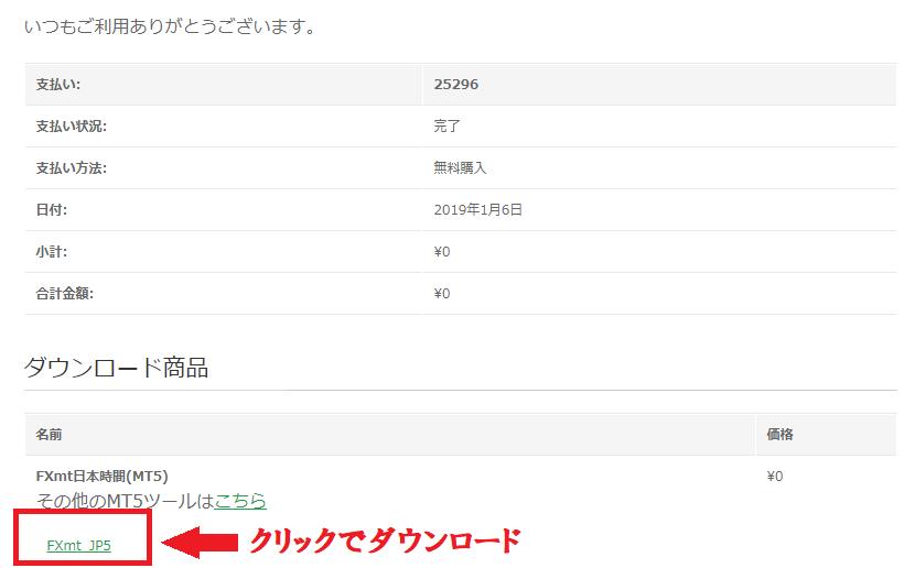 申し込み完了画面の下部「FXmt_JP5」をクリックでダウンロード