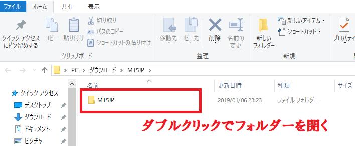 「MT5JP」をダブルクリック