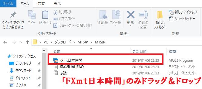 MT5にインストールするのは「FXmt日本時間」のデータだけ