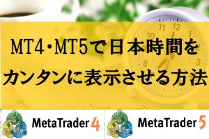 MT4・MT5を日本時間表示に変更する方法