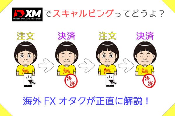 XMでのスキャルピング取引について徹底解説!