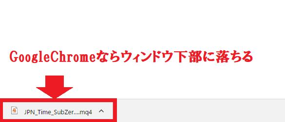 JPN_Time_SubZeroのダウンロード完了後の画面