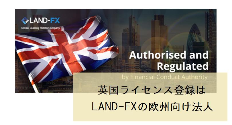 land-fxの「欧州向け法人」はFCAライセンスを取得している