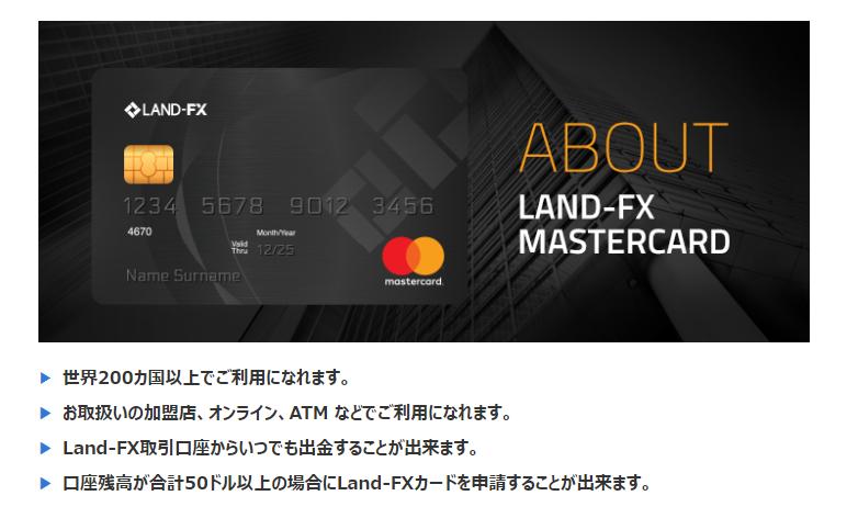 land-fxはプリペイドカードを発行している