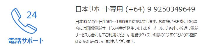 land-fxは日本語の電話にも対応している