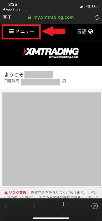 XMアプリで「メニュー」をタップ